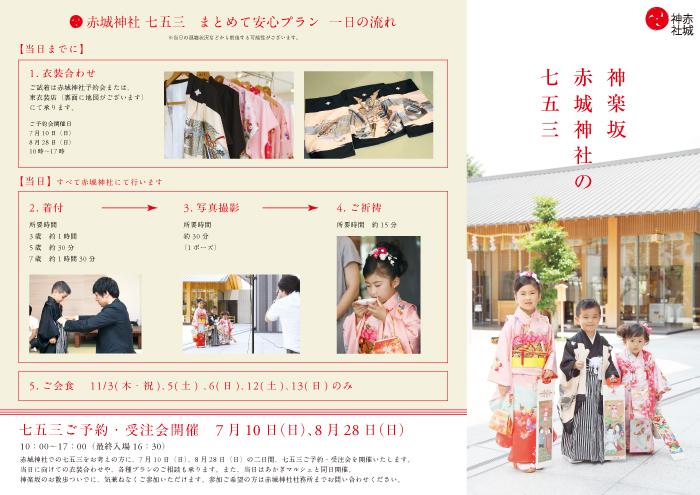 8/28(日)七五三ご予約・受注会開催