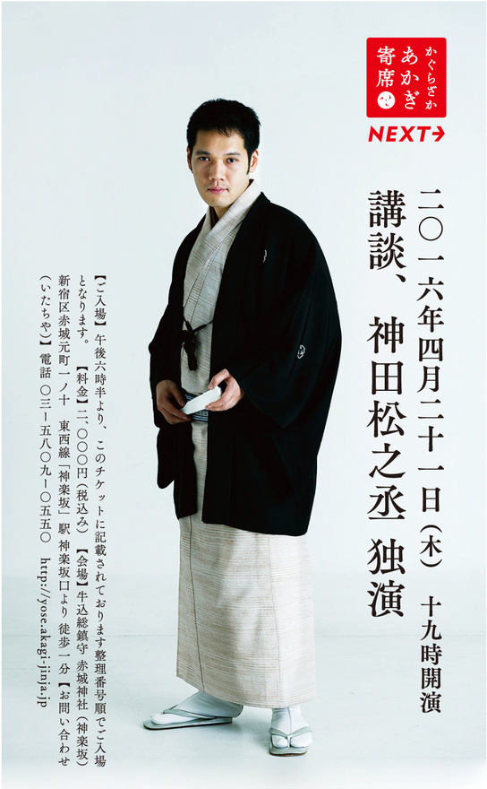 4/21(木)あかぎ寄席NEXT 講談「神田松之丞」独演会