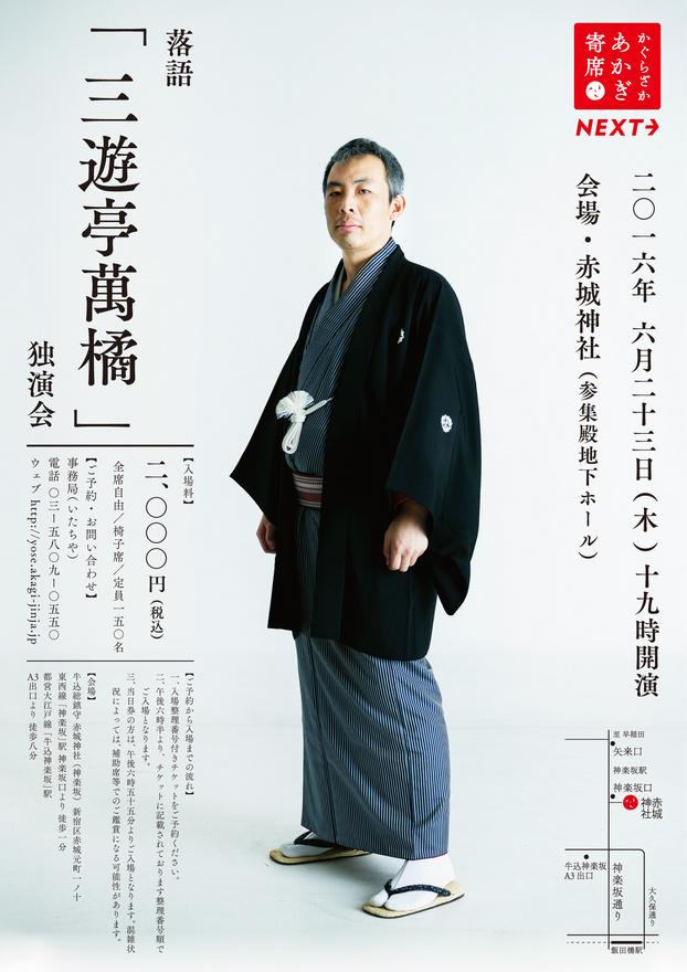 6/23(木)あかぎ寄席NEXT 落語「三遊亭萬橘」独演会