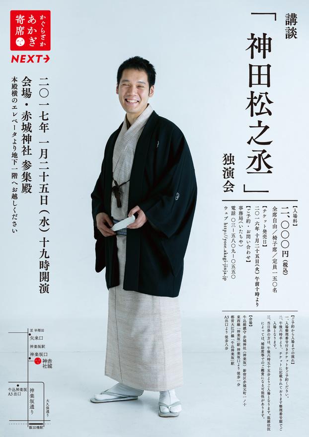 1/25(水)あかぎ寄席NEXT 講談「神田松之丞」独演会