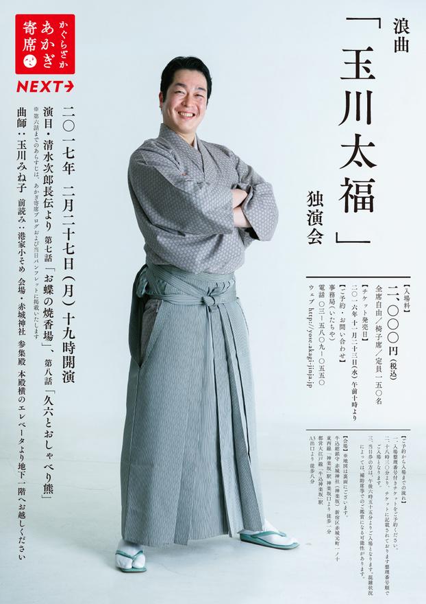 2/27(月)あかぎ寄席NEXT 浪曲「玉川太福」独演会