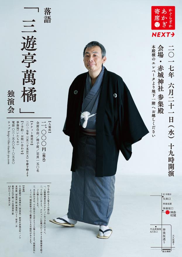 6/21(水)あかぎ寄席NEXT 落語「三遊亭萬橘」独演会