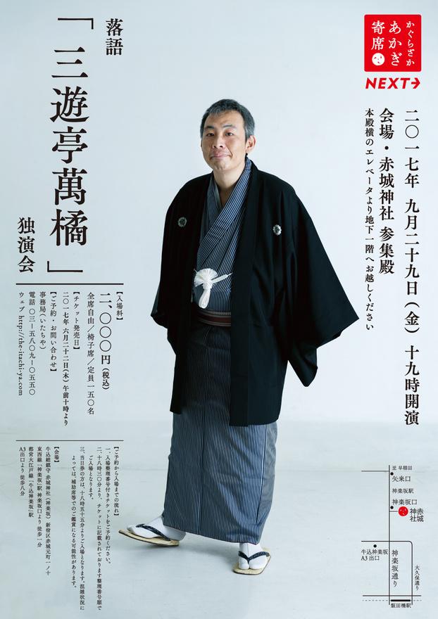 9/29(金)あかぎ寄席NEXT 落語「三遊亭萬橘」独演会