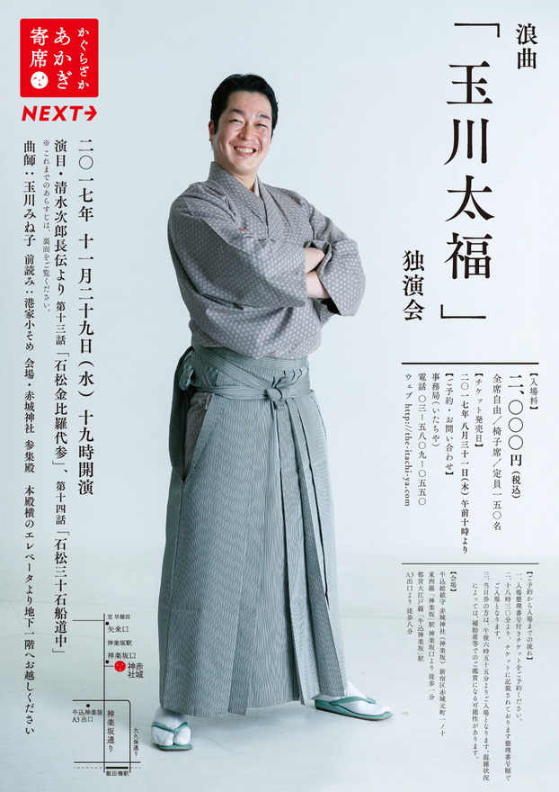 11/29(水)あかぎ寄席NEXT 浪曲「玉川太福」独演会