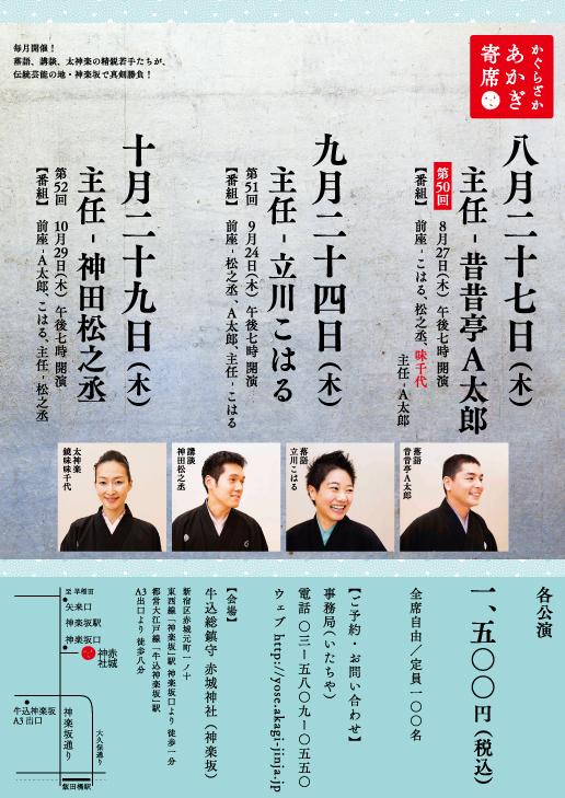 9/24(木)第51回あかぎ寄席