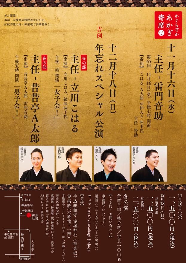 12/18(日)あかぎ寄席 吉例・年忘れスペシャル公演