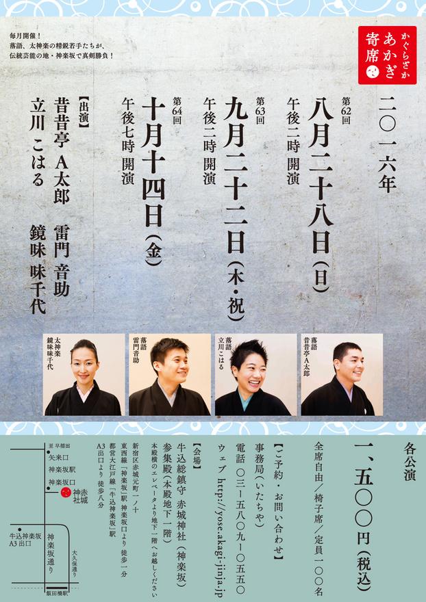 9/22(木・祝)第63回あかぎ寄席