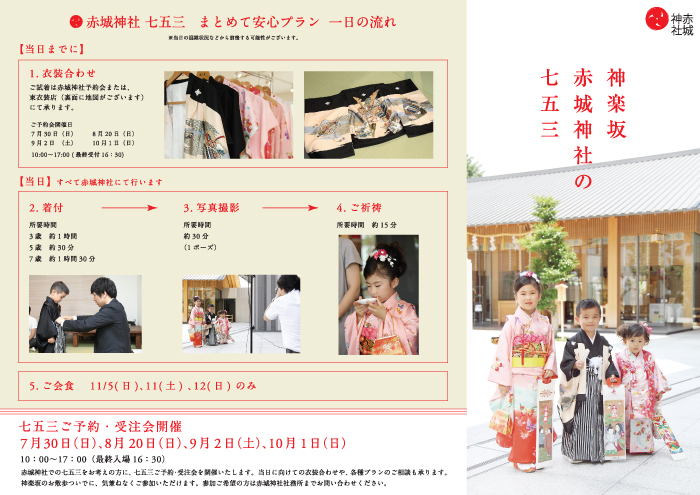 10/1(日)七五三ご予約・受注会開催