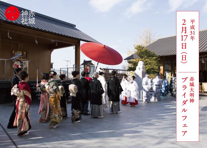 平成31年2月17日(日)ブライダルフェア開催