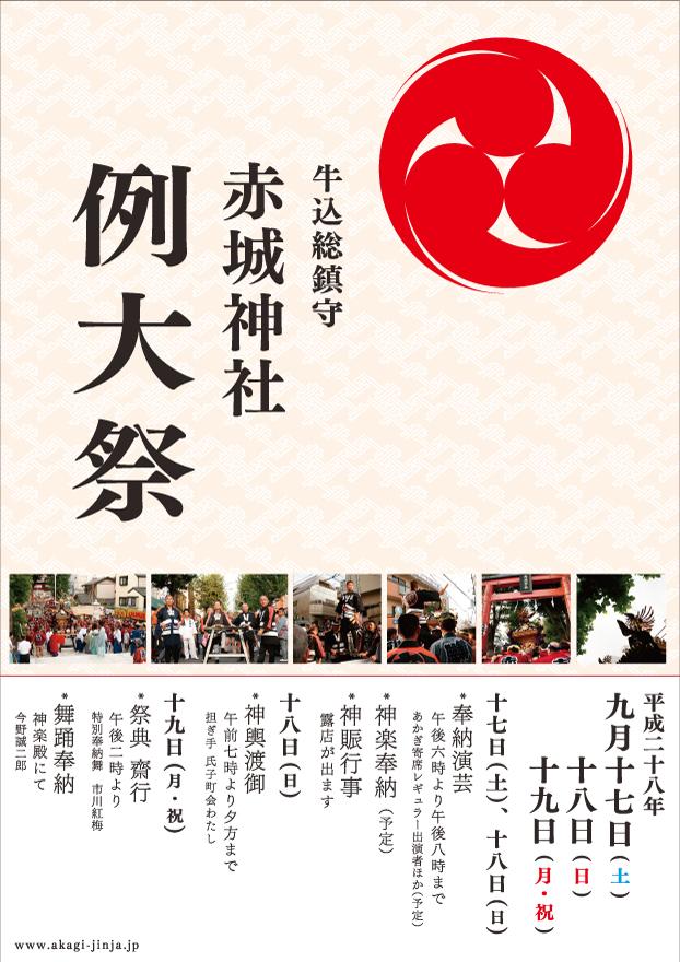 平成二十八年度 赤城神社例大祭