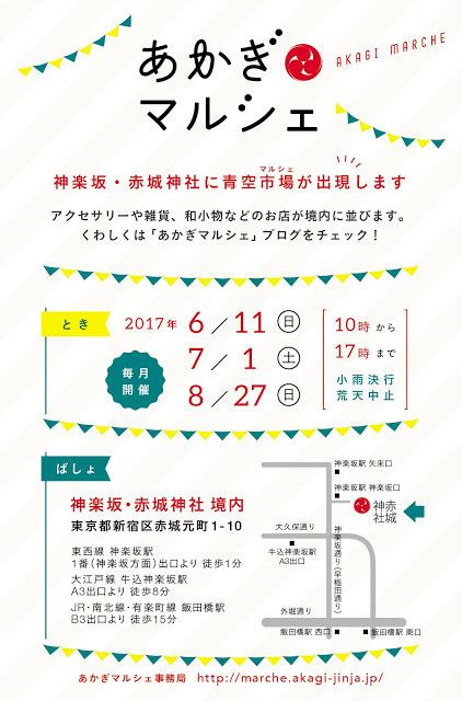 8/27(日)あかぎマルシェ開催