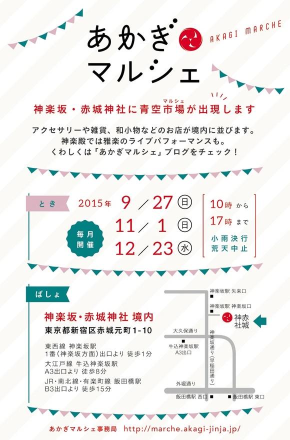 12/23(水・祝)あかぎマルシェ開催