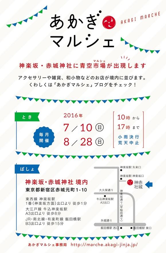 8/28(日)あかぎマルシェ開催